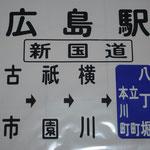 34 広島駅(新国道)