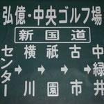 29 弘億・中央ゴルフ場(新国道)