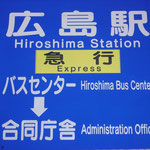 37 広島駅(急行)
