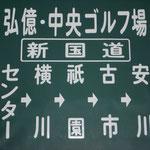 31 弘億・中央ゴルフ場(新国道)