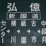 25 弘億(新国道)