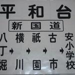 11 平和台(新国道・八丁堀)
