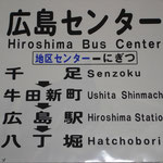 13 広島センター(地区センター―にぎつ)