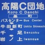25 高陽C団地(基町)