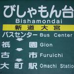 44 びしゃもん台(新道大宮)