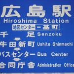 22 広島駅(地区センター―基町)