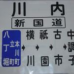 54 川内(新国道)