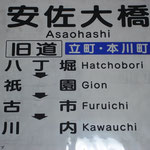 45 安佐大橋(旧道 立町・本川町)