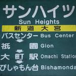 40 サンハイツ(新道大宮)