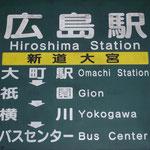 42 広島駅(新道大宮)