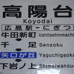 54 高陽台(広島駅―にぎつ)