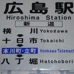 2 広島駅(新道)
