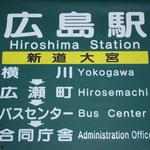 52 広島駅(新道大宮)