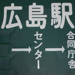 56 広島駅