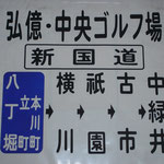 30 弘億・中央ゴルフ場(新国道)