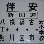7 伴安(新国道・八丁堀)