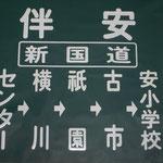 6 伴安(新国道・センター)