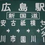 36 広島駅(新国道)