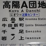 11 高陽A団地(にぎつ―地区センター)