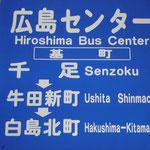 21 広島センター(基町)