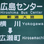 53 広島センター(新道大宮)