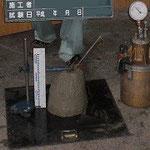 スランプ測定器具