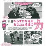 なかの区報(2/20)_001