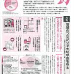 なかの区報(2/20)_002
