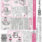 なかの区報(2/20)_004