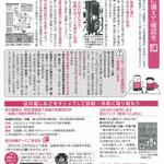 なかの区報(2/20)_005