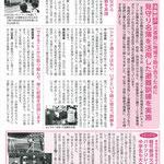 なかの区報(2/20)_003