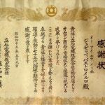 Tokyo 1970 - Riconoscimento da parte di Omron - Omron's award