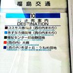 ここからバスに乗り、桑野三丁目へ