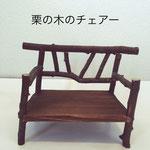 栗の木・枝のベンチ