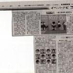 朝日新聞読売新聞(広島版)平成25年12月20日(金)(MVW展)