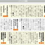 20131221プレスネット記事(MVW展)