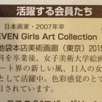2014トキワ松同窓会広報誌
