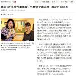 20141117朝日新聞栃木版