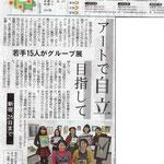20140223東京新聞(都内版) (ヒルトン展)