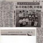 20131220産経新聞(広島版) インタビュー有(MVW展)