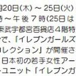2014.11/22号リビング栃木