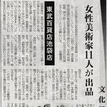 20150119埼玉新聞