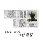 20141115下野新聞