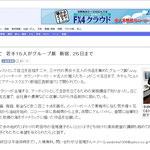 20140223東京新聞(都内版)WEB版 (ヒルトン展)