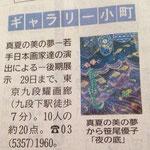 20140822神奈川新聞ギャラリー小町
