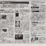2/19朝日新聞(東京版)朝刊&WEB(GUAMS7期展)