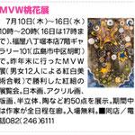 20140705プレスネット7月5日号 イベント情報欄(MVW桃花展)