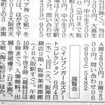 20140530近畿版新聞 文化案内(第10回EGC展)