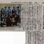 読売新聞(広島版)平成25年12月22日(日)(MVW展)