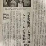 2014.2.10埼玉新聞.(GUAMS7期展)
